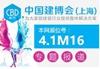 2018上海建博◆��