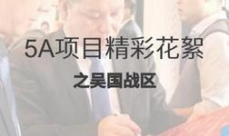 北疆硅藻泥5A项目精彩花絮(吴国战区)