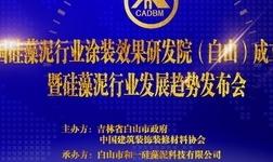 中国硅藻泥行业涂装效果研发院(白山)成立仪式暨硅藻泥行业发展趋势发布会召开在即