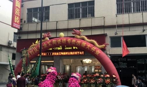 陶瓷一线品牌 金艾陶瓷砖 中山古镇300平专卖店开业盛典圆满成功