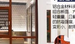 博森特门窗|让博森特告诉你铝合金门窗的八大优势是什么?