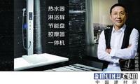 【测评】圣洛威集成淋浴屏热水器Q9――热水器革命性突破