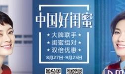 """东鹏再度携手欧派,燃爆""""中国好闺蜜Ⅱ""""狂欢趴"""