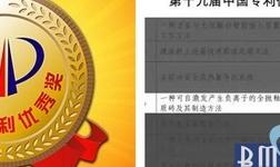 金意陶自主研发负离子功能瓷砖技术获中国专利优秀奖