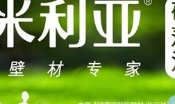 【斯米利亚】硅藻泥质量重要品牌也不容忽略