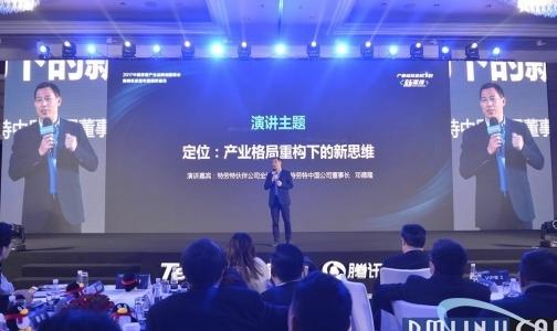 特劳特全球总裁邓德隆:时代已变得心智资源者得市场