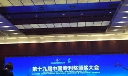 第十九届中国专利奖获奖榜单公布:浪鲸卫浴收获双奖项