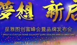 """""""星梦想,新启程""""星雅图12.21全国招商会即将启动"""