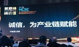 2018中国暖通空调及智能家居诚信榜发布