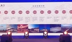 当中国好木门遇见中国好声音