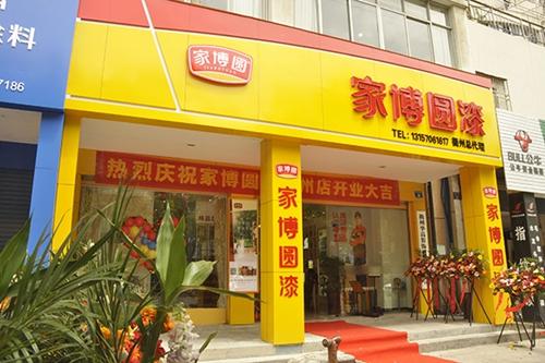 家博圆衢州专卖店深耕服务 塑造好口碑