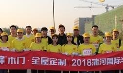 三峰木门全程支持#2018沈阳蒲河国际马拉松#