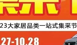 �s事�_�子�器集�F首�眉已b集采�盛大�⒛灰�爆金秋!