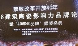 """澳翔瓷砖荣获""""中国建筑陶瓷岩板标杆品牌"""""""