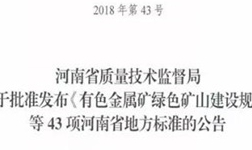 河南省《建筑石料、石材矿绿色矿山建设规范》正式发布实施