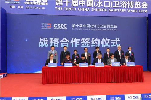 第十届中国(水口)卫浴博览会今日启幕
