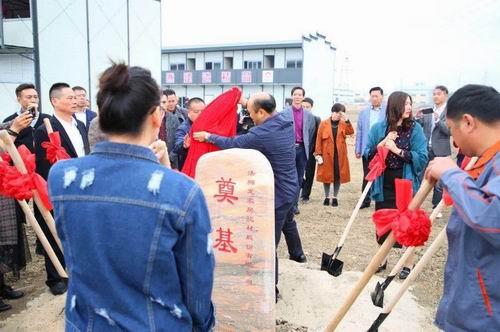 2018法狮龙控股新家居产业园开工&奠基仪式圆满举行