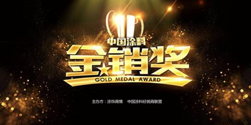 """吹响""""行业明星""""集结号―2018中国涂料金销奖来袭"""