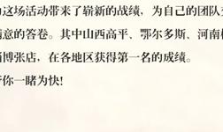 """艺格云木门九月""""潮门新柜""""全国联动钜惠中国行活动圆满收官"""
