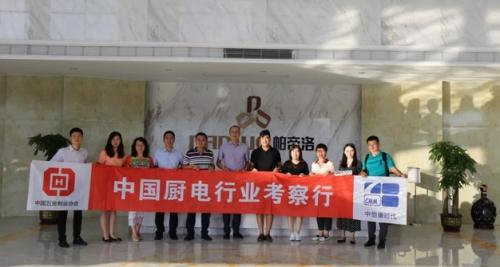 热烈欢迎-中国厨电行业集成灶考察团莅临莱普帝斯指导!