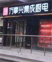 万事兴集成厨电四川广安旗舰店盛装开业!