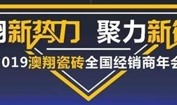 财富新势力:2019澳翔瓷砖全国经销商年会邀请函