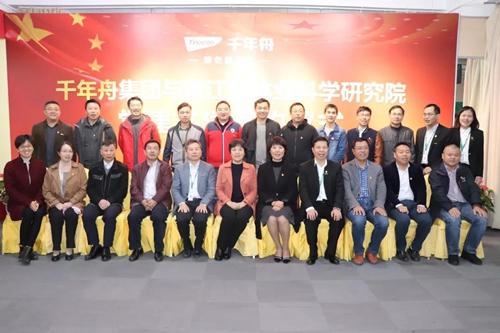 千年舟集团与浙江林科院举行党建共建签约仪式