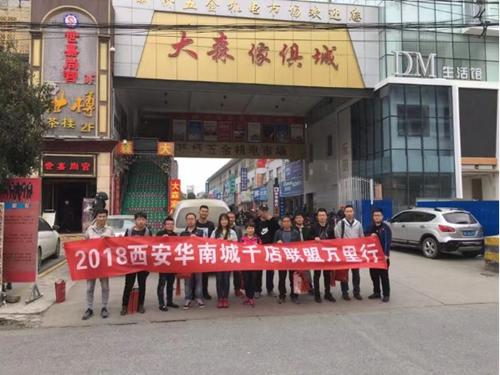 西安华南城2018第六届千店联盟万里行活动完美收官