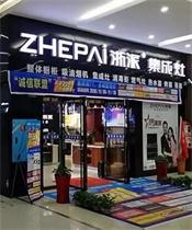 热烈祝贺浙派集成灶湖南邵东专卖店盛装开业!