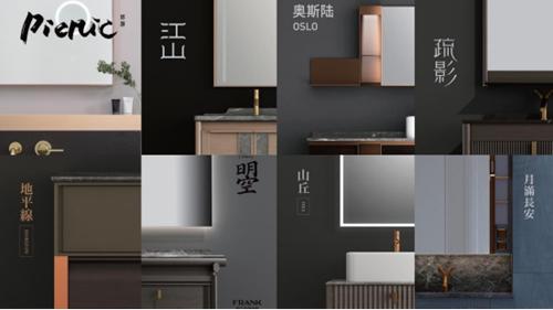 """相约广州设计周:富兰克浴室柜以灵感诠释""""造用得宜"""""""