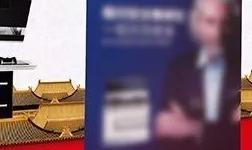 第十一届中国电机・厨具展览会万事兴集成灶大放异彩