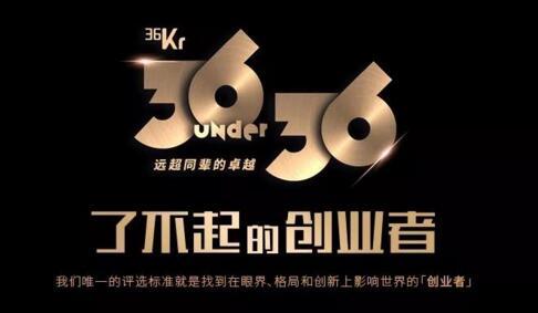 """酷家乐黄晓煌入选36氪""""36位36岁以下了不起的创业者"""""""