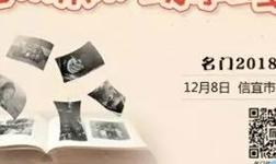 """""""善筑未来・助学圆梦""""名门2018公益计划即将启动"""
