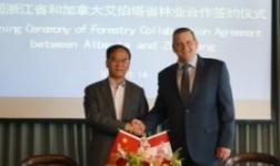 浙江省与加拿大艾伯塔省林业合作签约仪式在兔宝宝举行