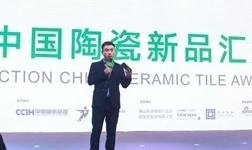 2018中国陶瓷新品汇颁奖典礼在广州设计周上隆重举办