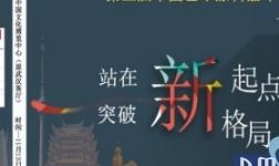 第三届中国艺术涂料嘉年华即将在湖北武汉拉开大幕