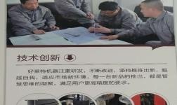 好莱特重装参加2018北京国际门窗幕墙博览会
