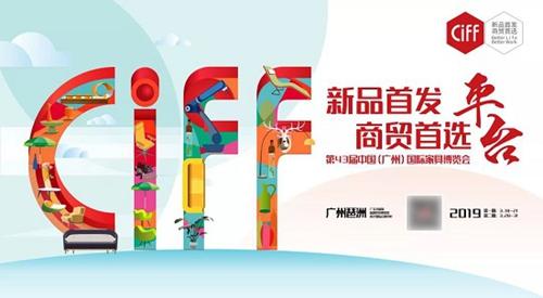 中国家博会(广州)精彩提前看 新品首发、商贸首 选平台