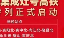 万事兴集成灶冠名成渝高铁隆重出发!