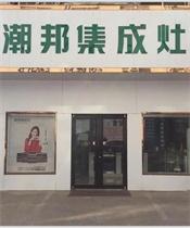 喜讯:潮邦集成灶成功入驻山东岚山