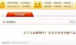 数码彩建筑涂料被授予广东省名 牌产品