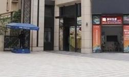 富轩怡家新店23号即将盛大开业!装修找它,没错!