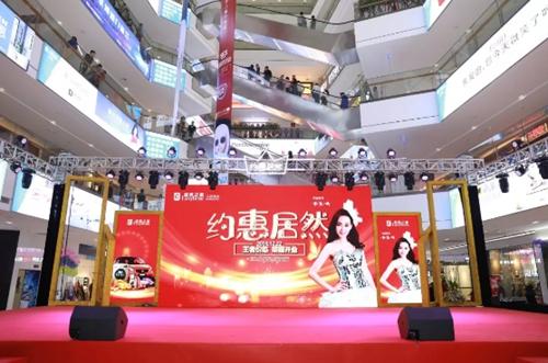 """敏华控股""""千店计划""""首店开业,旗下九大系列全入驻"""