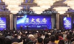 这场大会凭什么吸引上千陶瓷人参加?