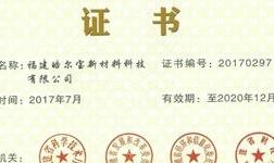 """皓尔宝荣获""""福建省科技小巨人领军企业""""称号"""