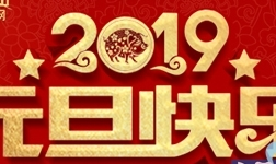 2019年建材网元旦放假通知