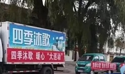 """四季沐歌冬季暖心""""大巡动"""",坐便器等卫浴产品获好评"""