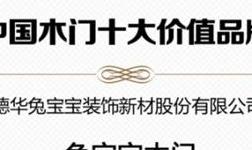 """兔宝宝木门喜获2018年度中国""""木门十大价值品牌"""""""