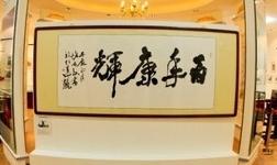 康辉地板:感恩二十四周年同行,携手共战2019