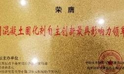 """金铸荣膺""""中国混凝土固化剂自主创新具有影响力品牌"""""""